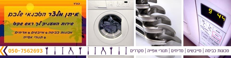 טכנאי מכונות כביסה – איתן מלצר